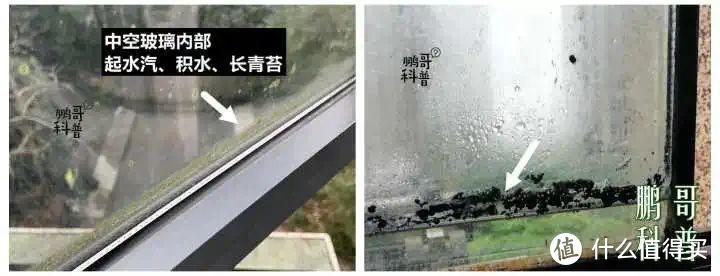 △ 劣质玻璃容易起水雾、积水