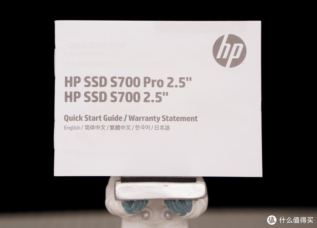入门级装机首选  HP S700固态硬盘体验