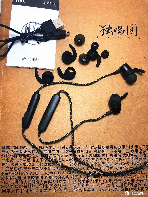 运动耳机的典范:HIK Z1S