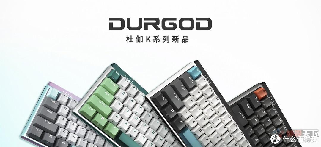 2021上半年盘点:那些有特色的机械键盘&轴体