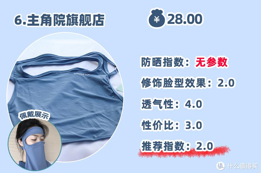 今年爆火的防晒口罩,到底哪款值得买??