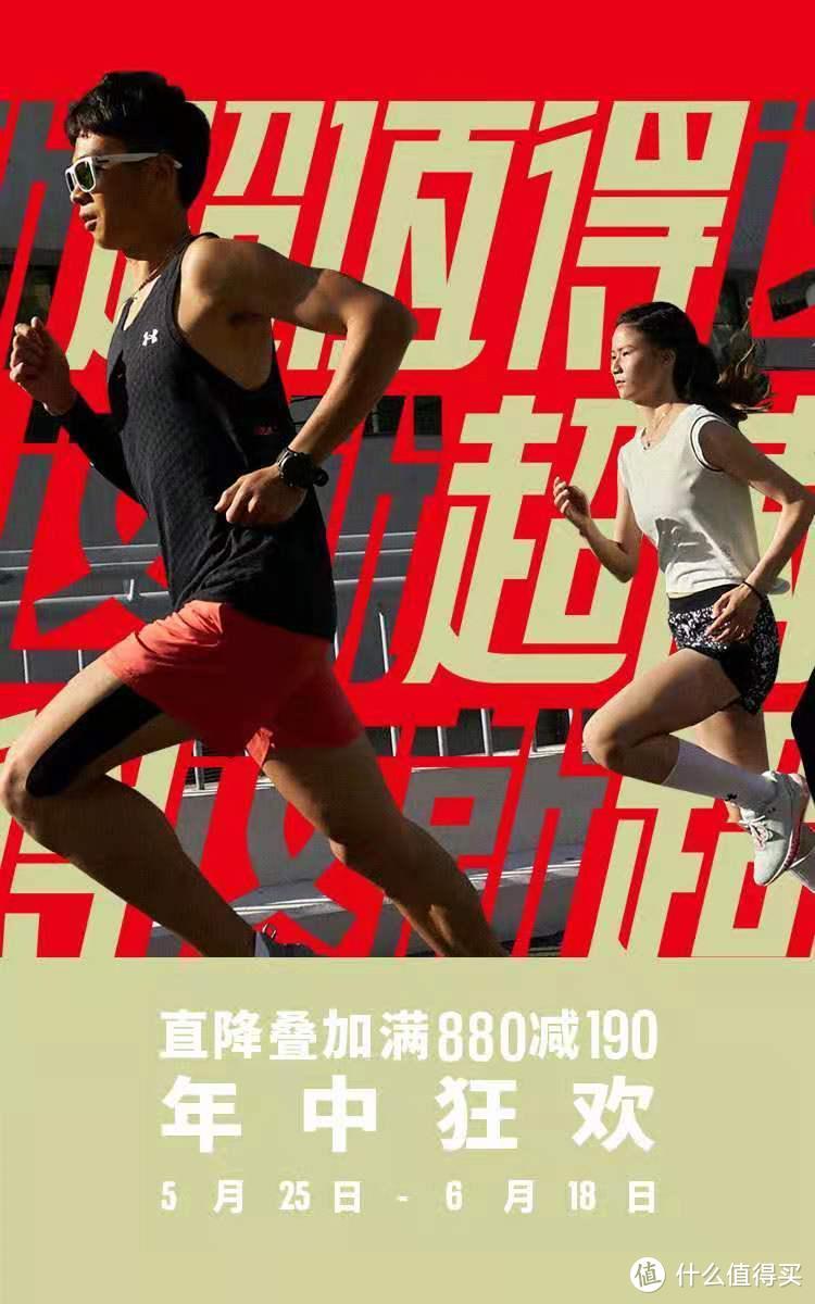 A4腰、马甲线、双S身材,安德玛夏日跑步装备,让你舒适健身、清爽一夏~