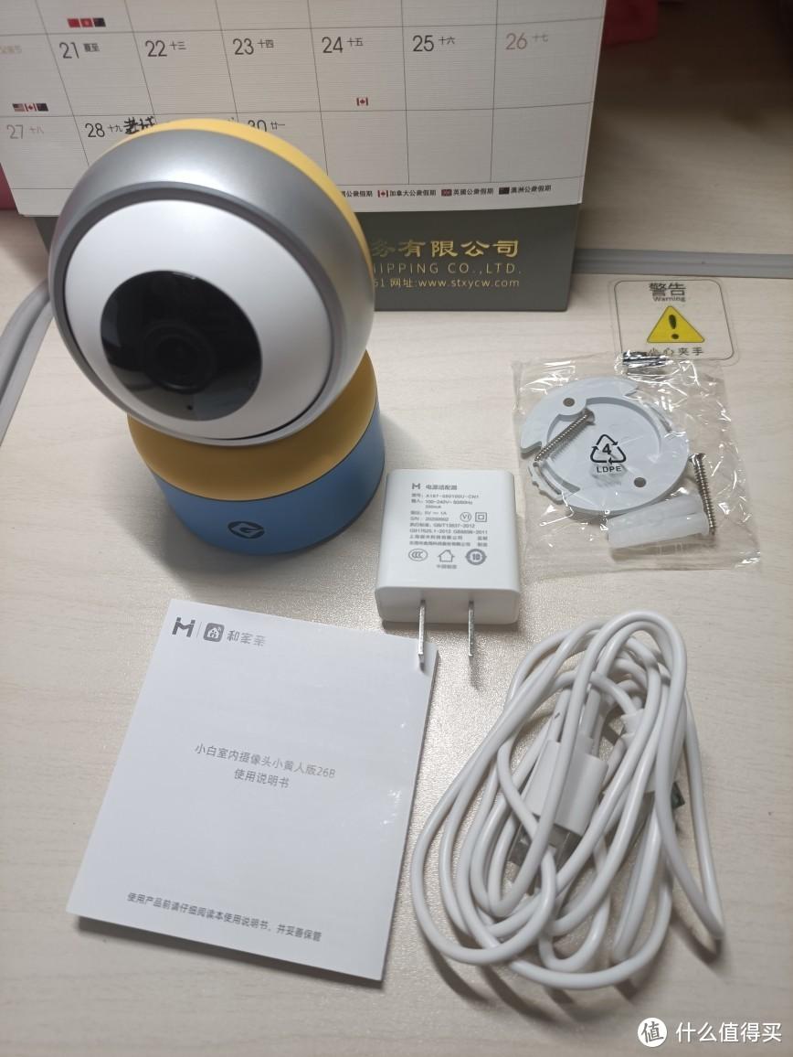 呆萌可爱的看家神器----小白室内摄像头小黄人版26B