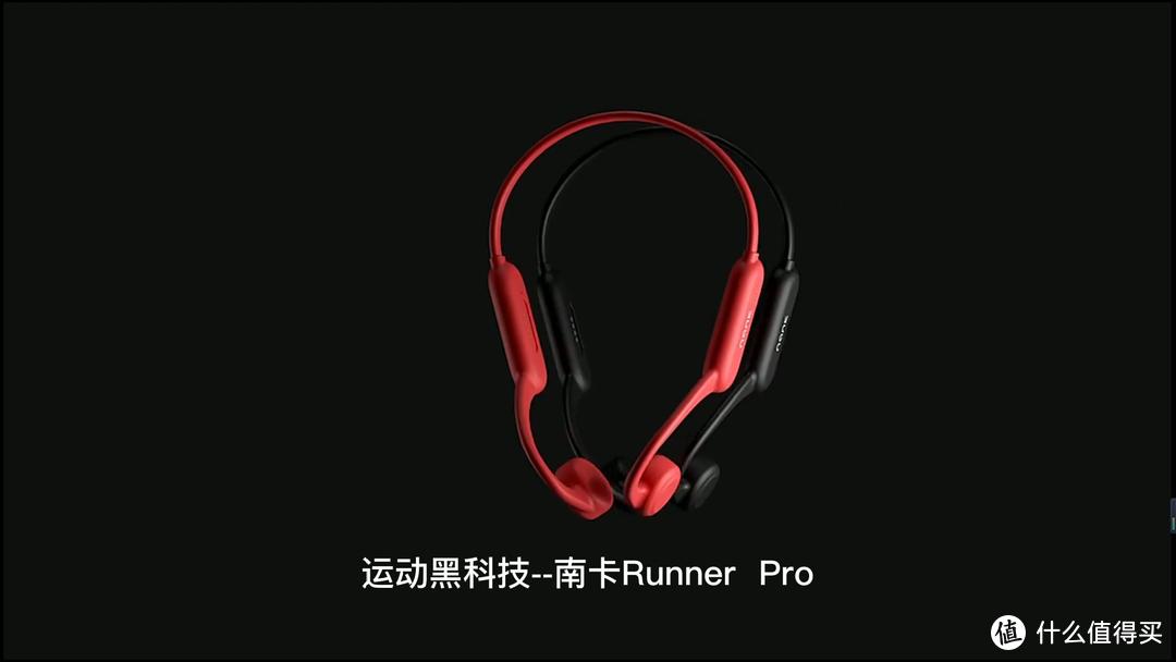 【视频】运动黑科技,一遇就会爱上的运动耳机-南卡Runner Pro骨传导运动耳机开箱评测