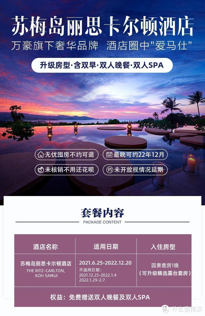 飞猪海外房券销量TOP20(截止6月18日)