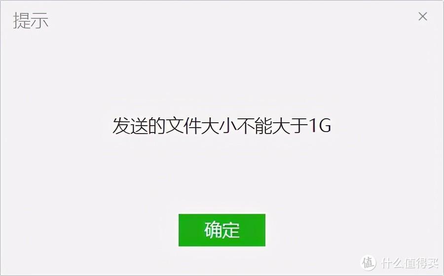 "PC微信3.3.0全新发布:可发1G""大""文件、浏览朋友圈!"