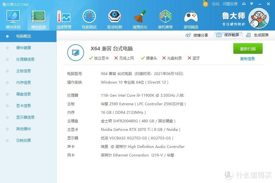 映众RTX 3070 Ti黑金至尊版测试,完美适配2K游戏超频再提高9%性能!