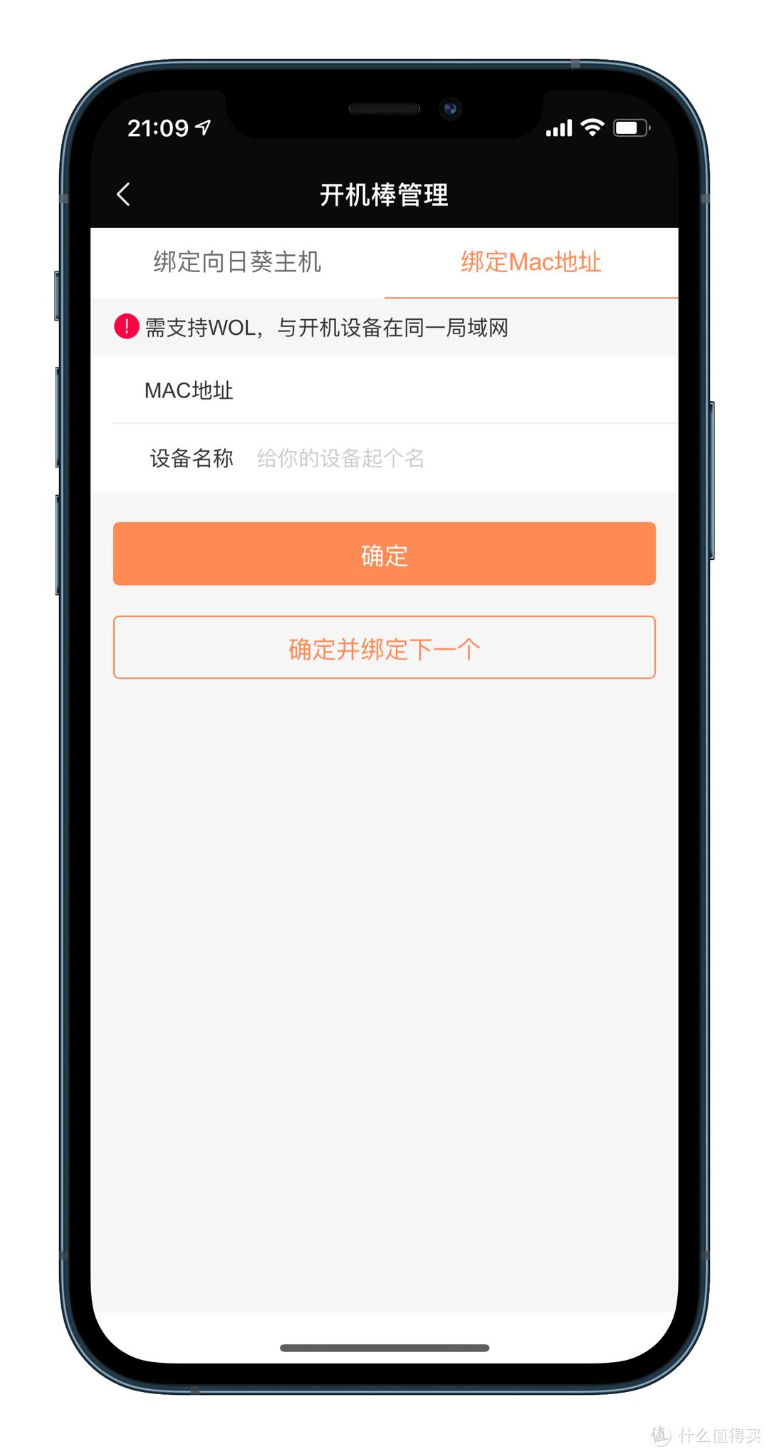 向日葵App绑定
