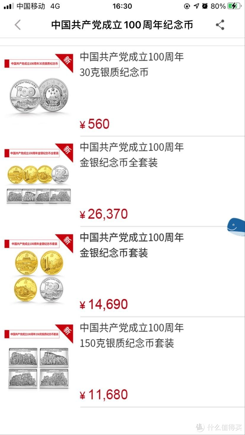 重磅!中国共产党成立100周年纪念币6月21日开始预约!!