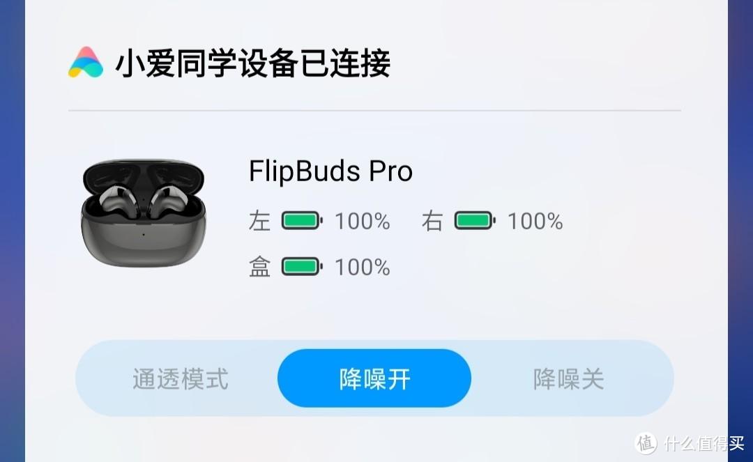 小米降噪耳机Pro FlipBuds Pro 开箱简测