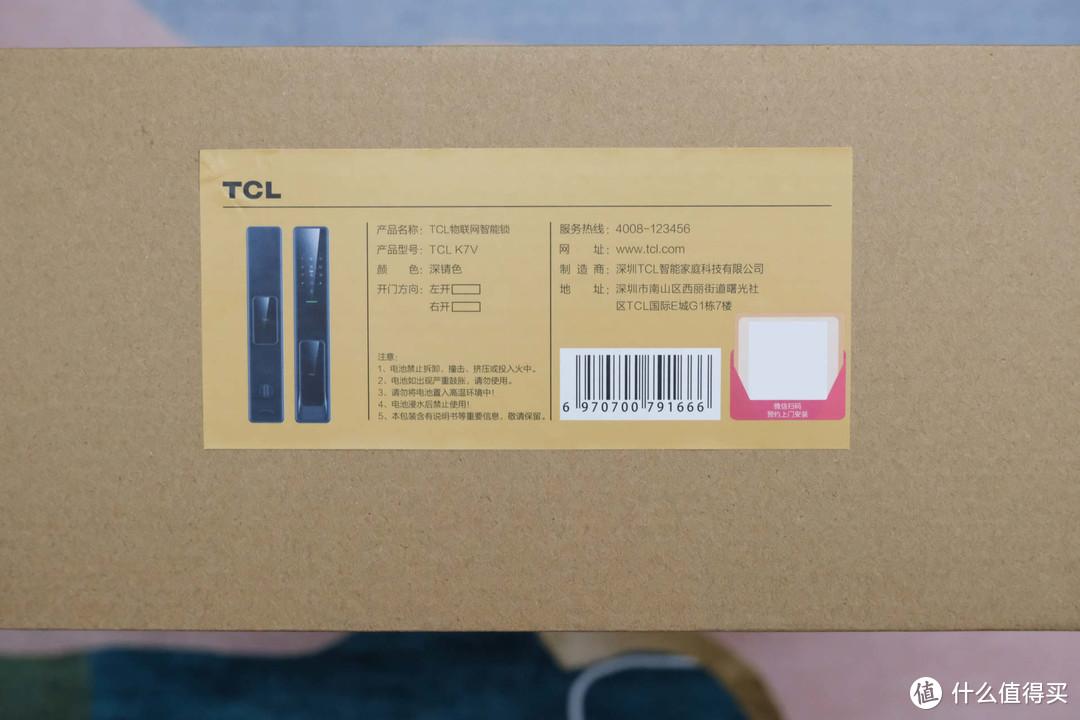 霸王门锁想换智能锁?TCL K7V智能门锁是你不错的选择