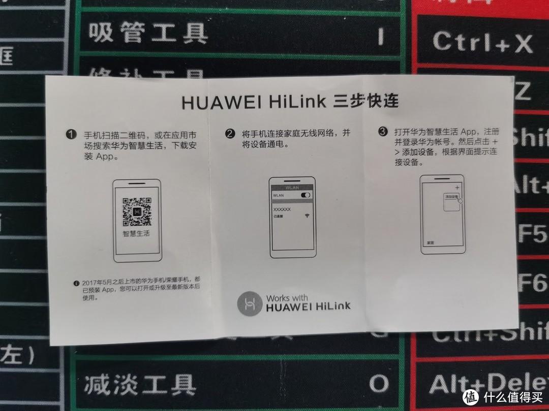 把家打造成你想要的那个味道-华为HiLink智能灯泡初体验