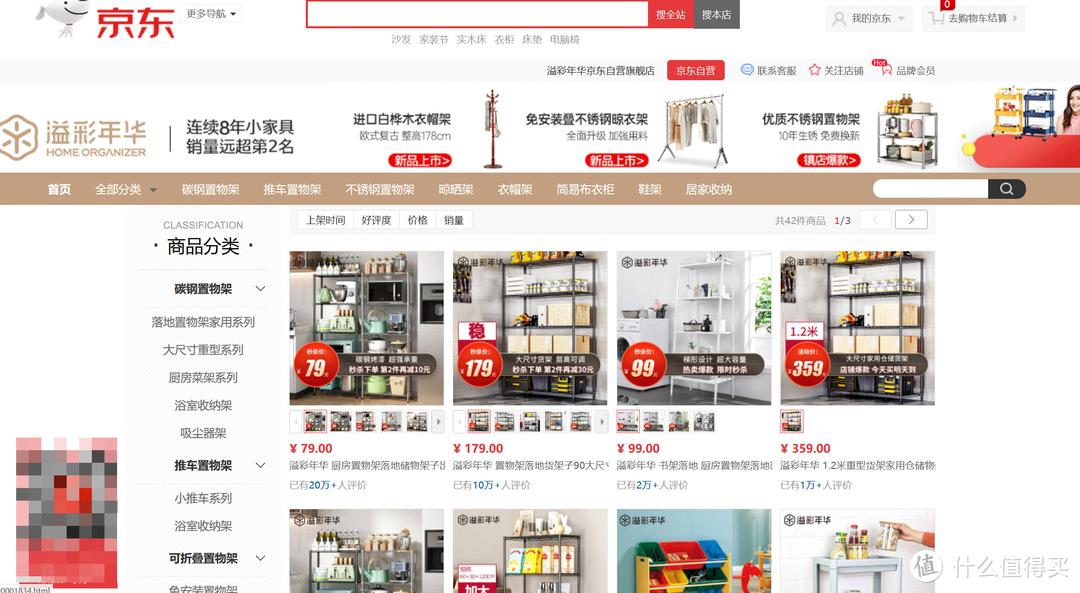 带你了解这些京东自营品牌家具平替大牌(12家主力店铺分享,选择绝对值,京东家具类优质资产)