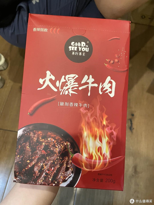 好物分享之【菓行菓素】火爆牛肉(秘制香辣牛肉)