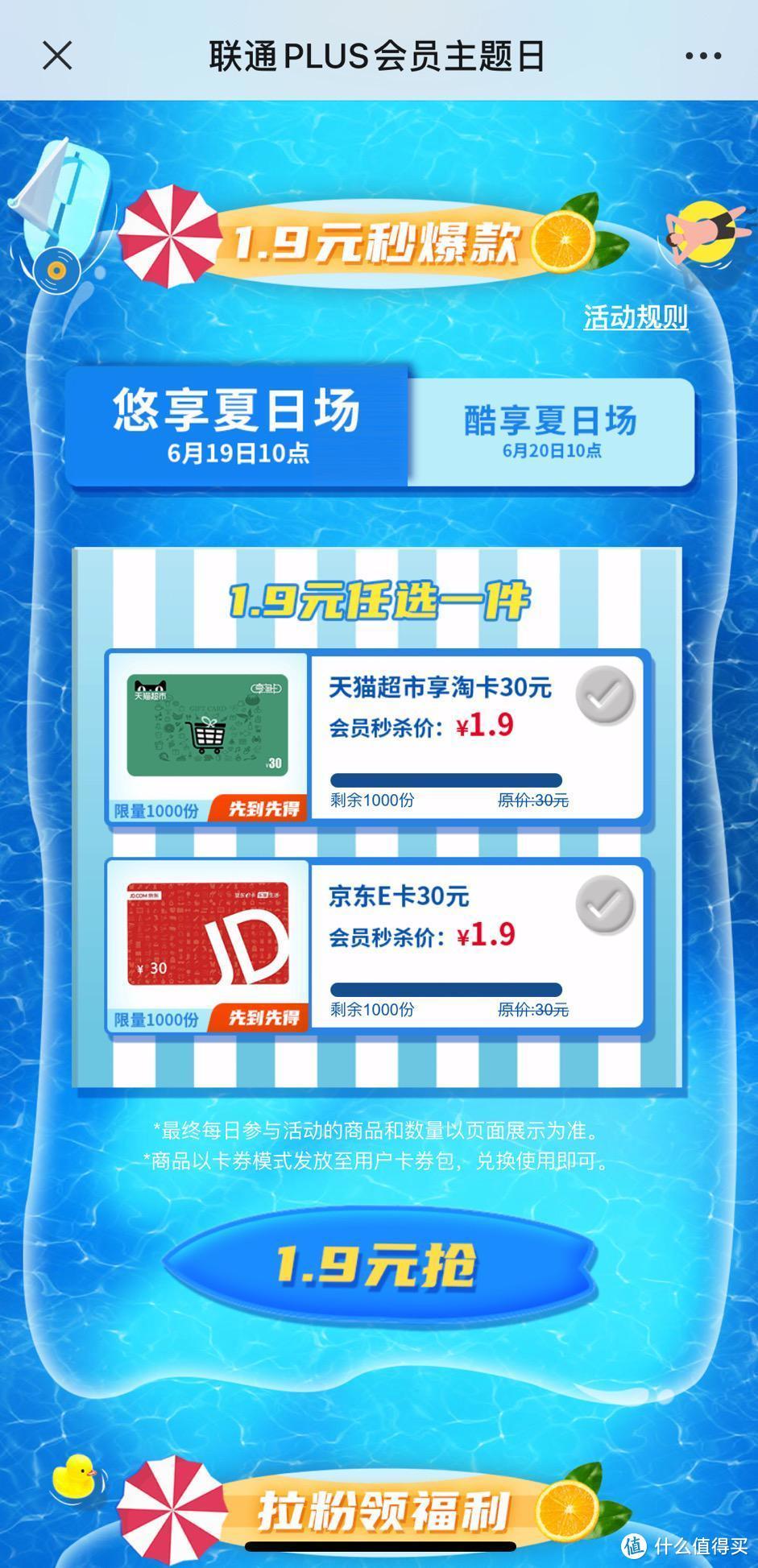 ¥99的京东PLUS会员+ 全平台视频会员?我终于找到了一张万能卡?