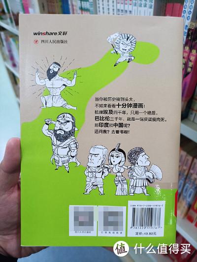 图书馆猿の2021读书计划37:《十分钟漫画四大文明古国》