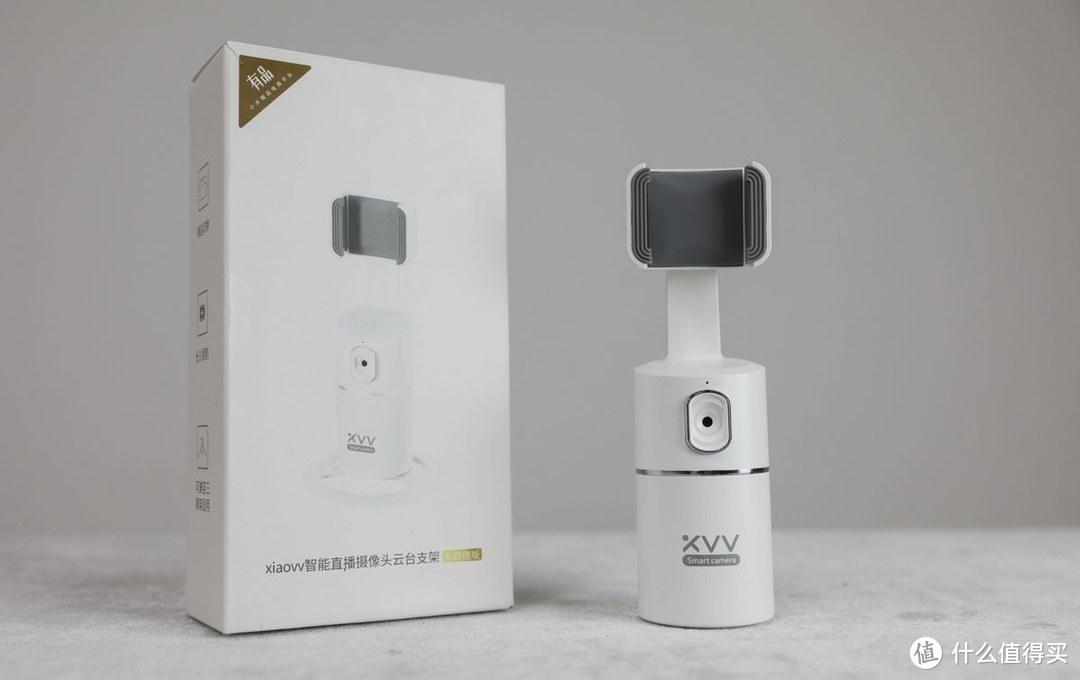 xiaovv智能直播云台支架的评测,让直播更加轻松