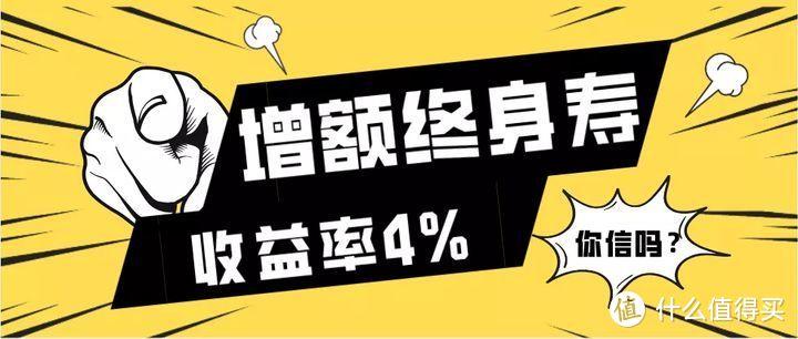 增额终身寿险,复利4%?你就是这么上当的!