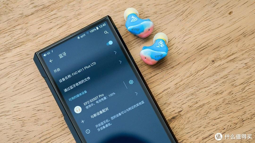 Hi-Fi耳机拔了线变成了TWS?EPZ S350T Pro