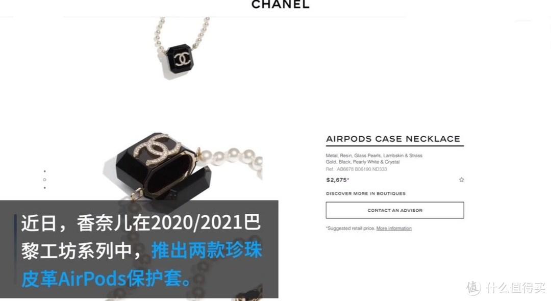 """现实版的买椟还椟:香奈儿""""天价""""AirPods Pro保护套"""