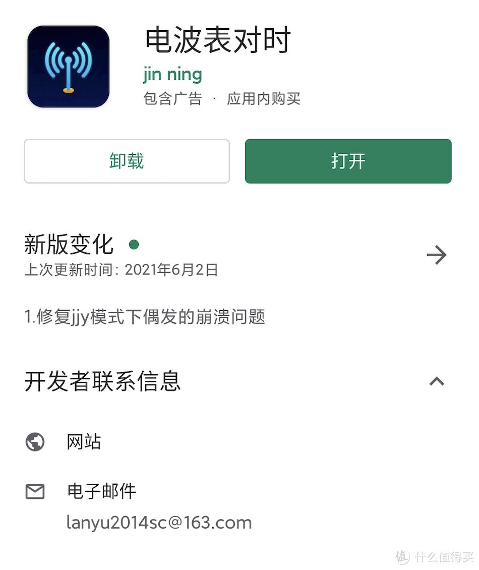 不惧收波失败!一个免费手机APP,轻松搞定电波表对时(推荐收藏)