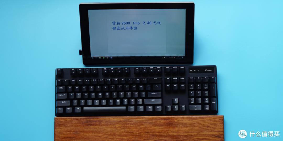 """百元无线机械键盘""""士兵突击"""":雷柏V500PRO无线版游戏机械键盘试用体验"""