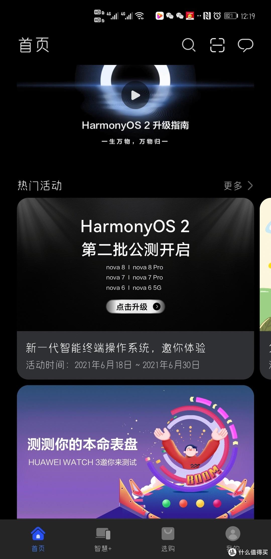 Mate40pro升级鸿蒙OS的五分钟小教程