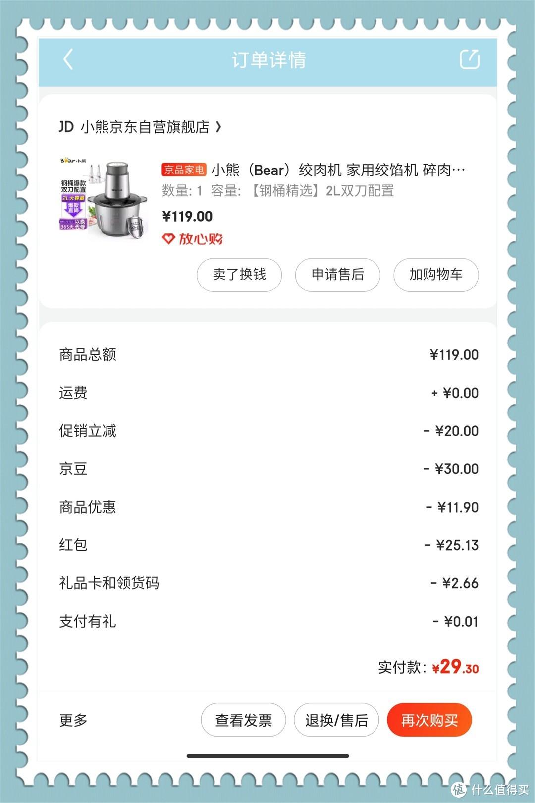 ▲▲ 618京东价89元,可查的历史低价是79。