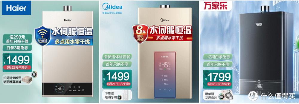 二线热水器品牌