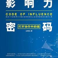 推荐书籍 篇十:为销售们量身订做的职场法宝——《影响力密码》