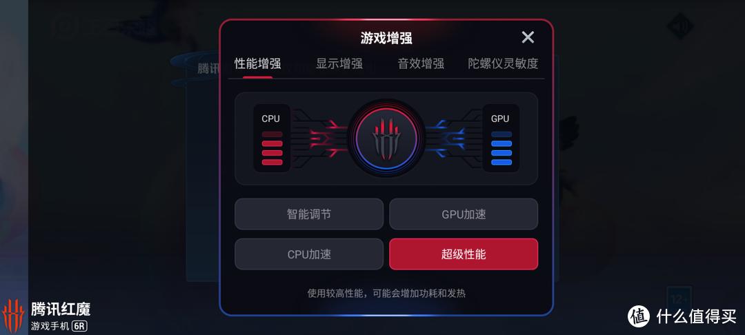 游戏手机里的轻薄异类 红魔游戏手机6R评测