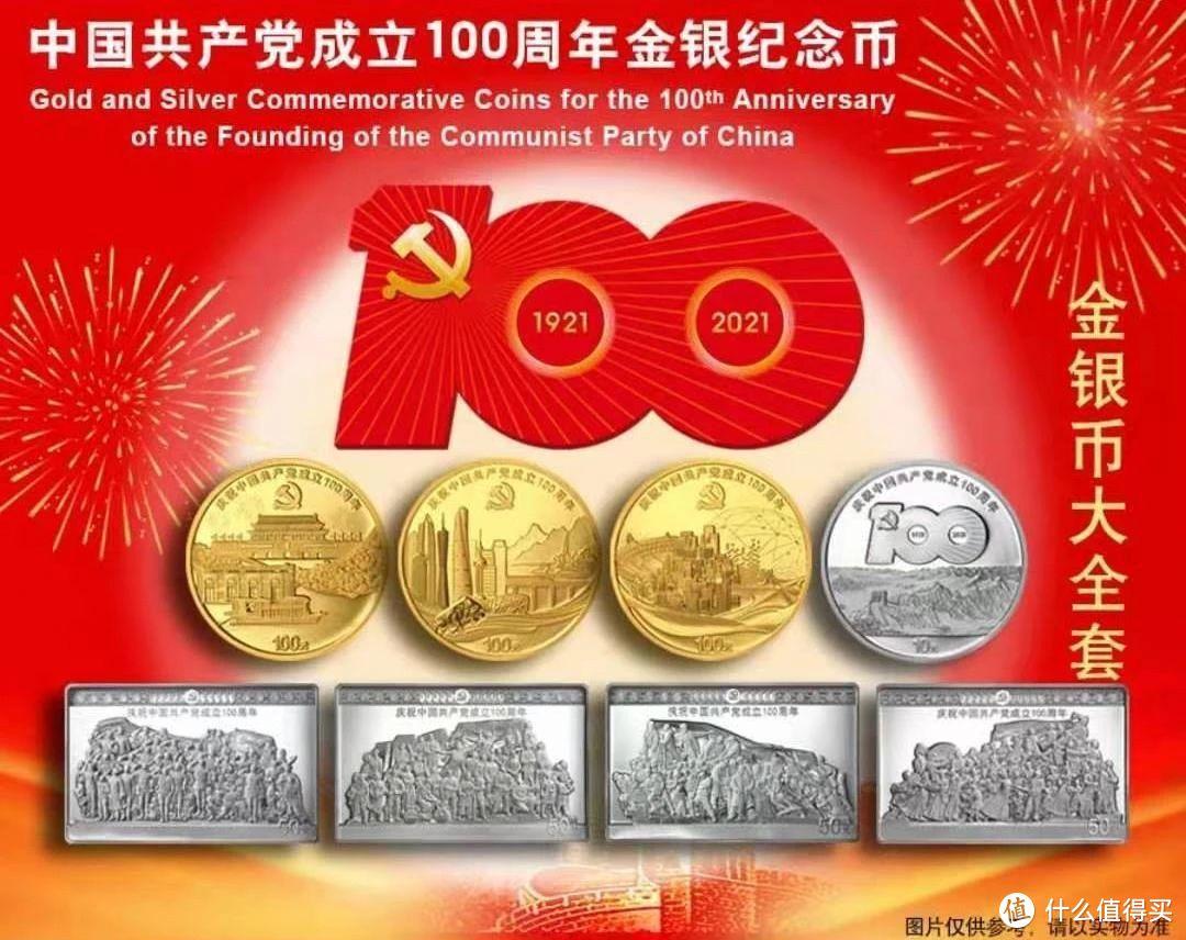 最后几小时,建党100周年纪念币预约全攻略!