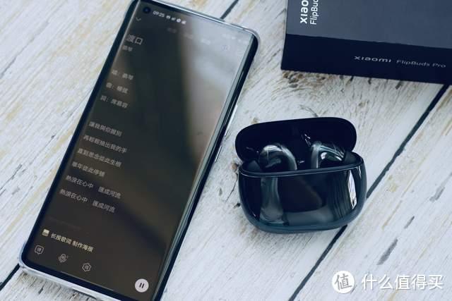 目前最贵的小米耳机——小米FlipBuds Pro上手体验