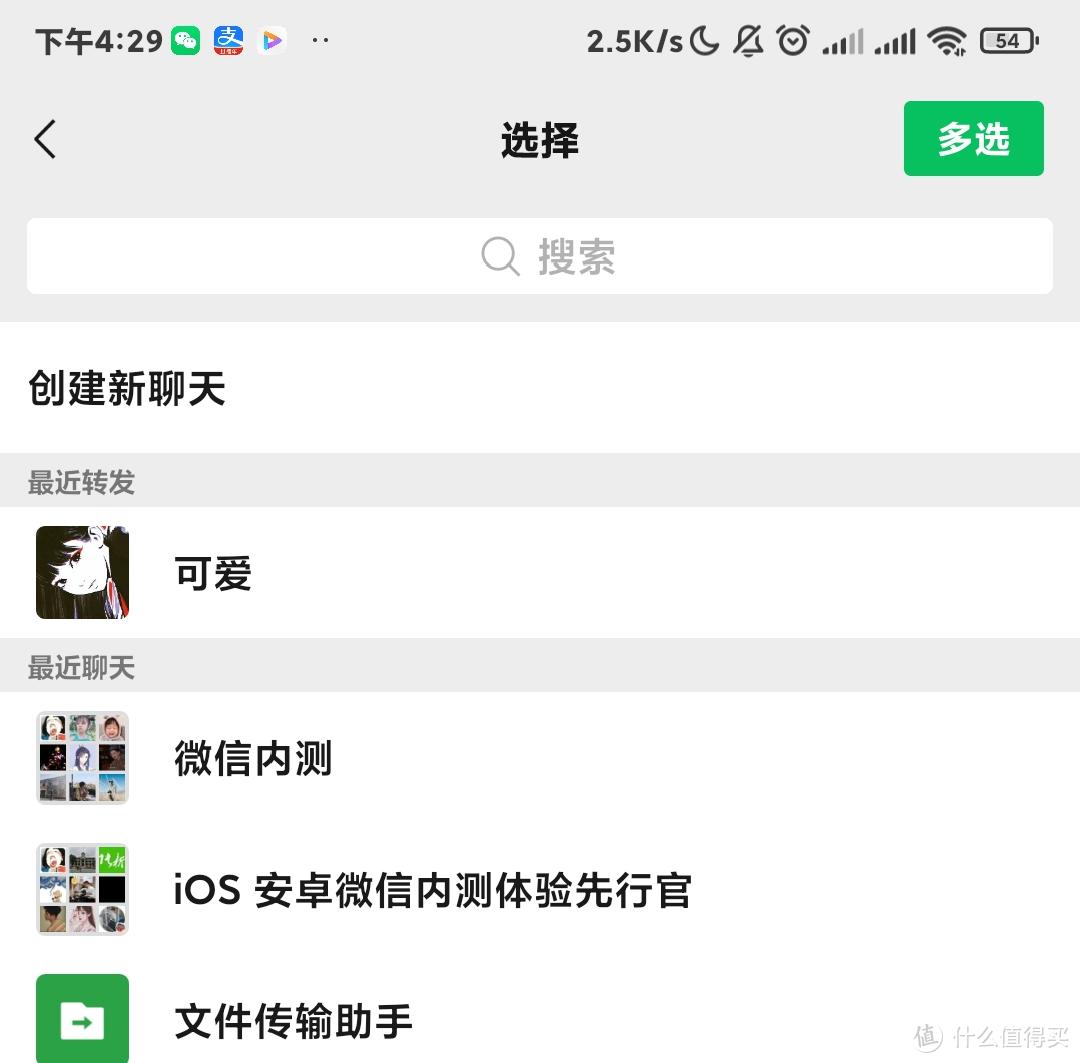 安卓微信8.0.7内测更新:新增「最近转发」网友直呼:真丝滑~