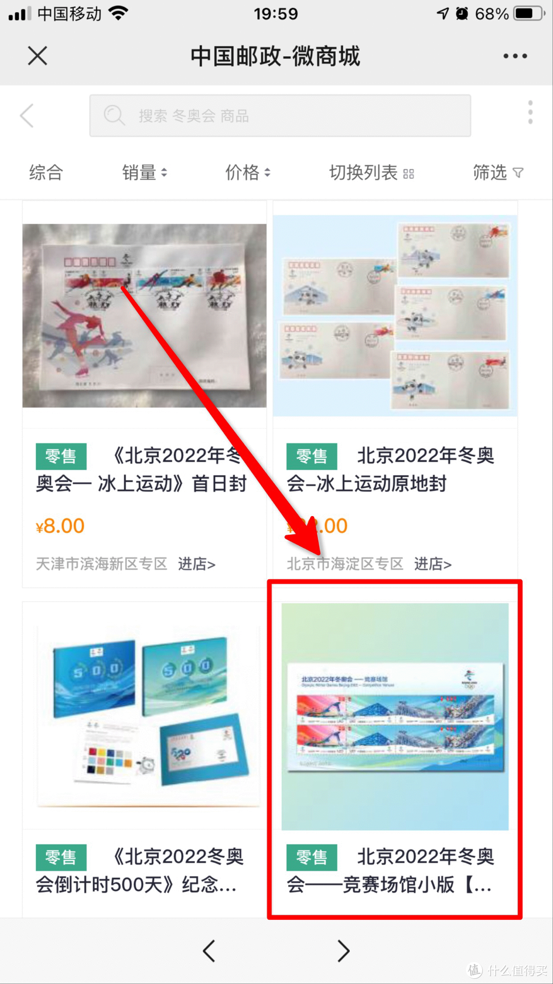 2022年北京冬奥会邮票,今日正式发行!
