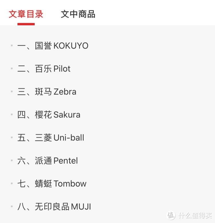日系文具品牌,我推荐这几个!附爆款推荐,喜欢的不要错过!