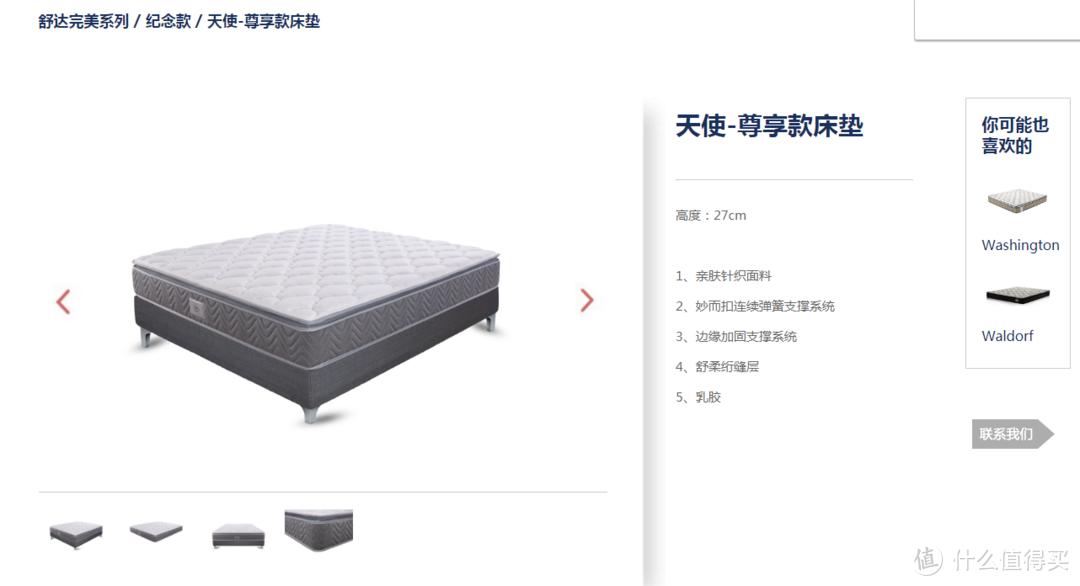 舒达-天使尊享:床垫软硬不合适?粉丝求助,我们帮忙改