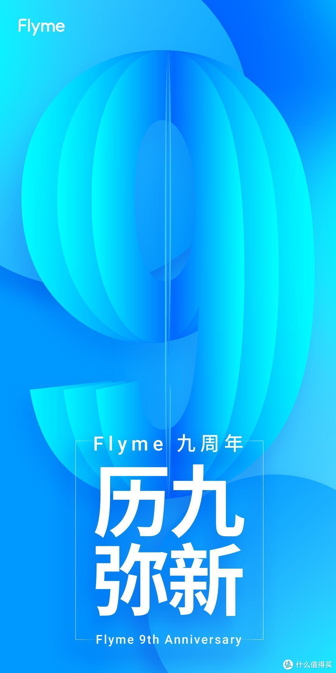 Flyme 9 周年|这 9 个标志性功能你最 pick 哪一个?