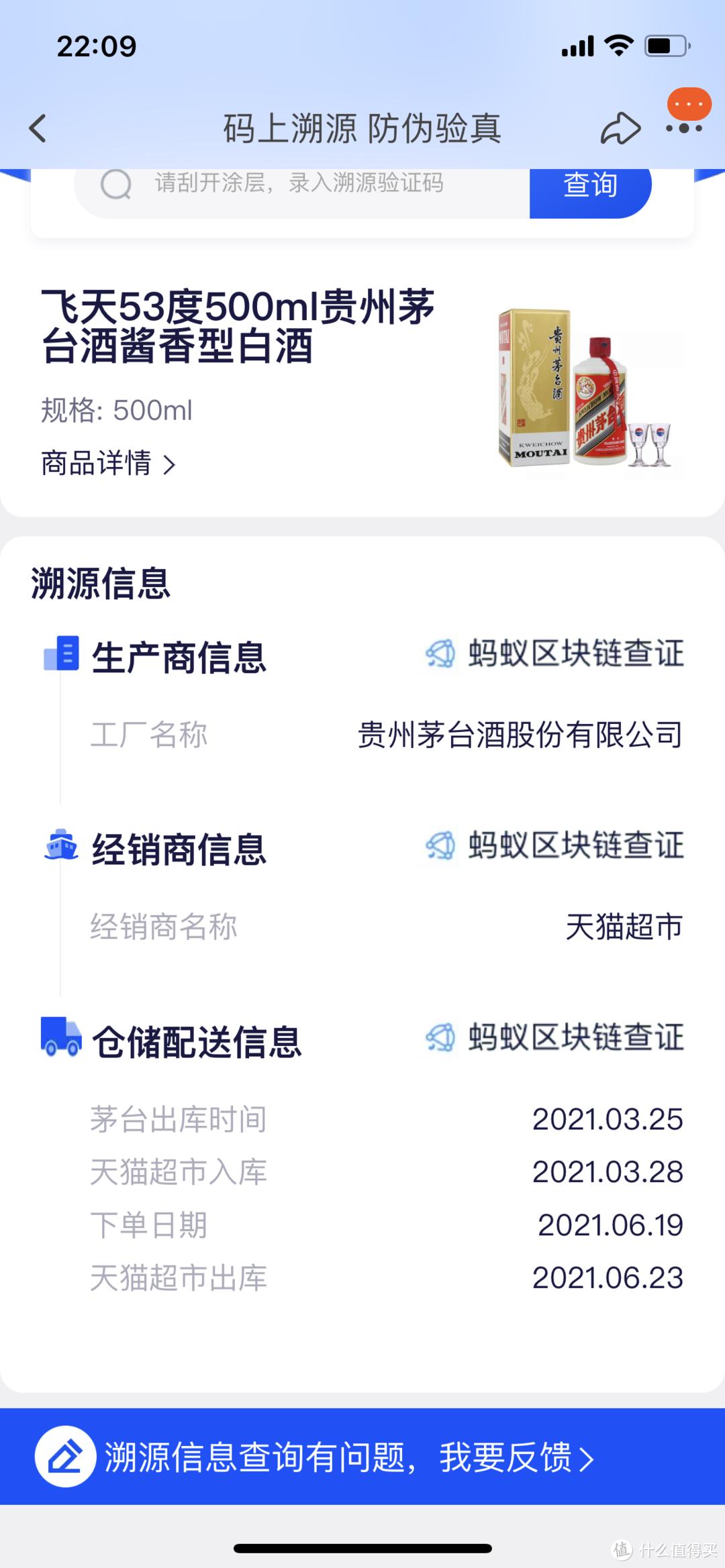618天猫超市抢购2瓶贵州茅台53度精品白酒500ml精美开箱
