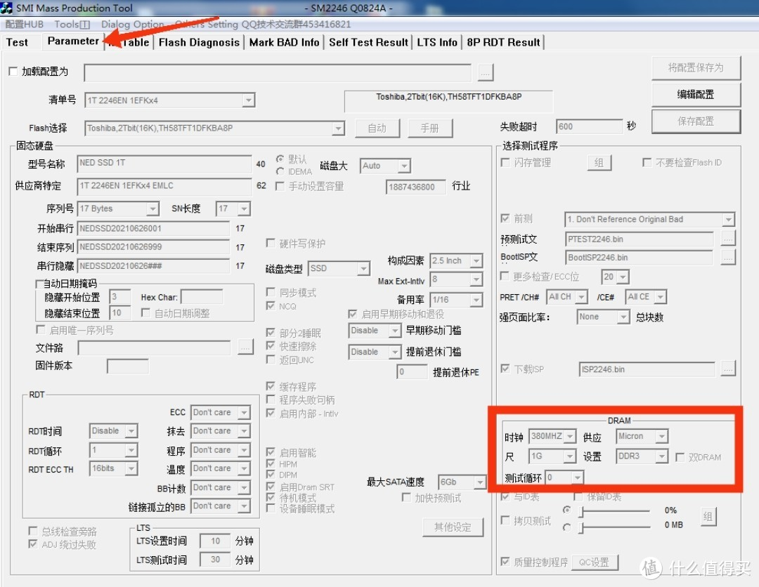 设置好缓存参数:时钟频率380,品牌镁光,容量1G,DDR3。保存后切换到第一页测试缓存。