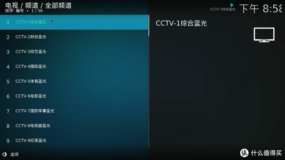 超级详细 步步有图通过KODI 观看IPTV电视直播 手把手教程
