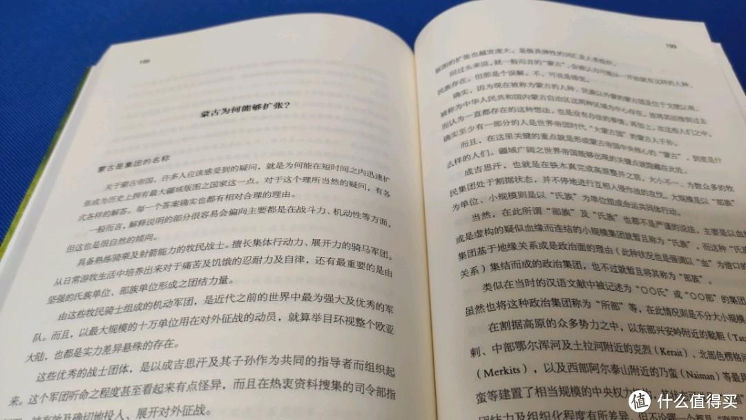 《游牧民的世界史》:罗马抛弃了罗马,中华选择了中华