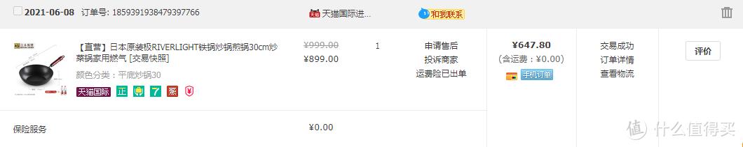 采购清单 日本极牌 (RIVER LIGHT) 铁锅