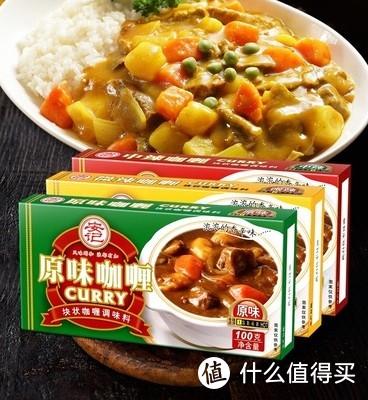 安记黄咖喱分三个口味:原味、微辣、中辣