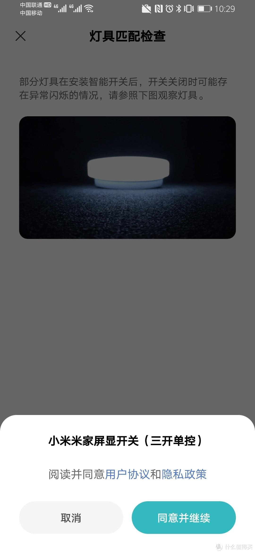 增加米家屏显开关(三开单控)