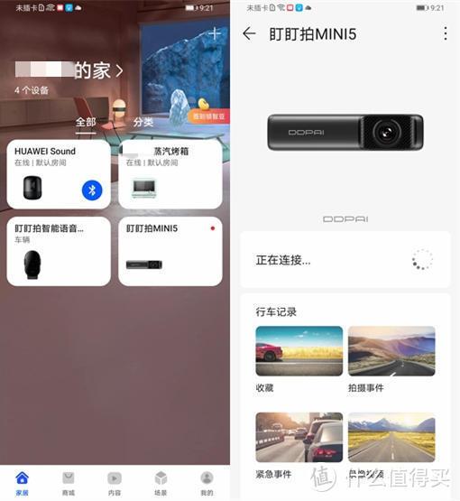 智慧生活App连接