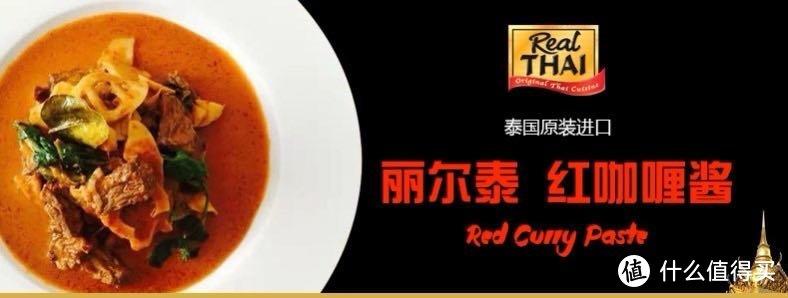 泰国丽尔泰红咖喱酱