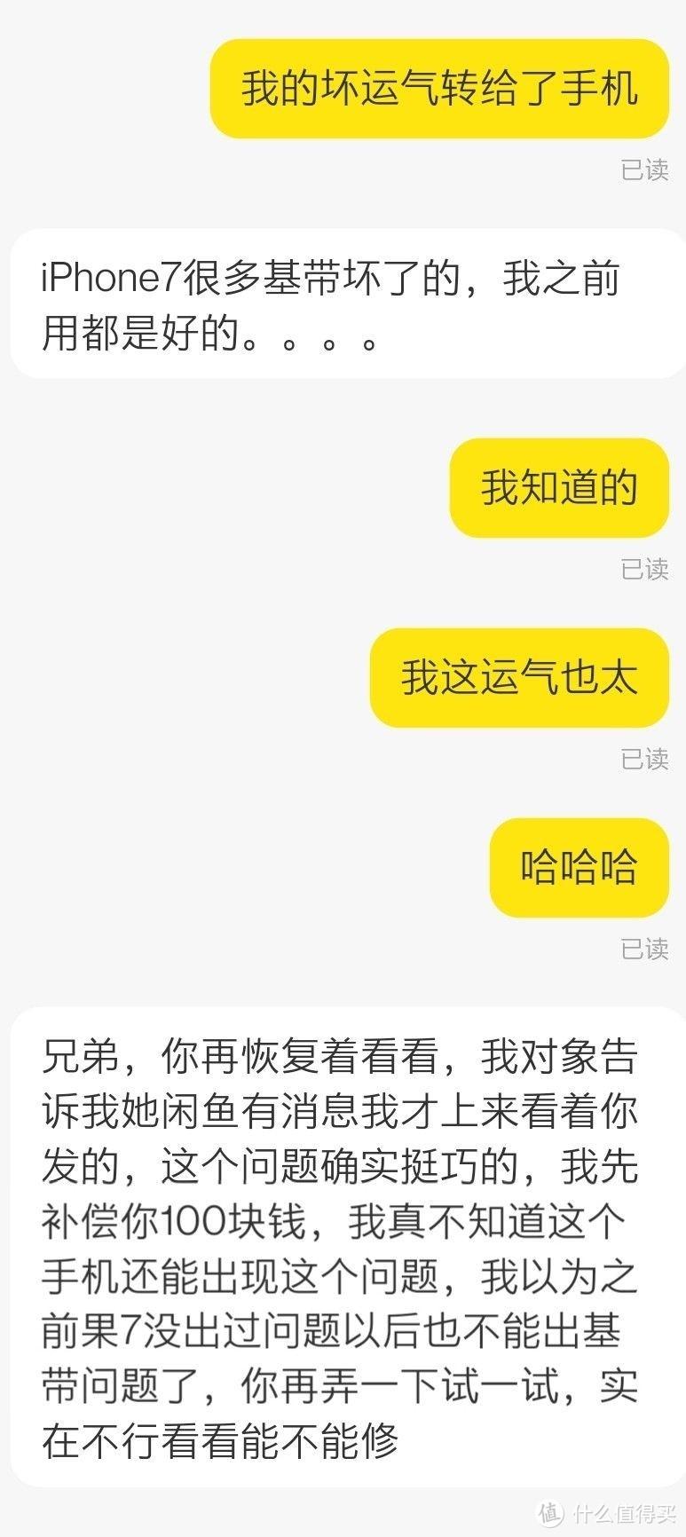 引以为鉴!闲鱼摸鱼7年,iPhone购机翻车记录和淘二手手机心得分享!