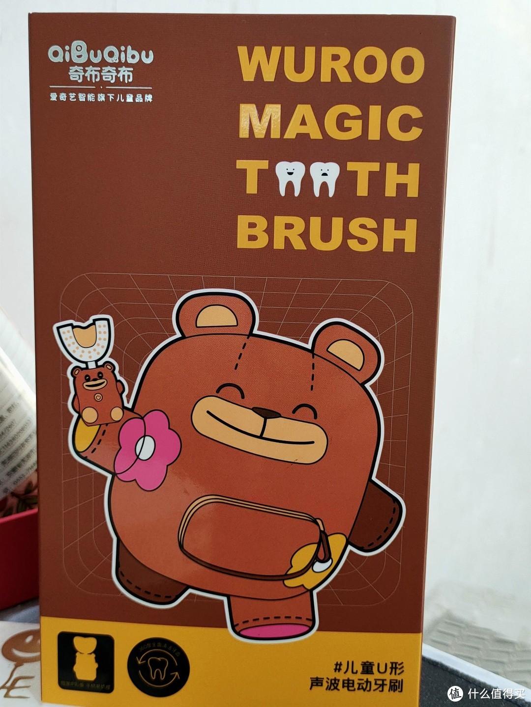 呵护成长,孩子刷牙不再愁,奇布奇布U型儿童电动牙刷 体验