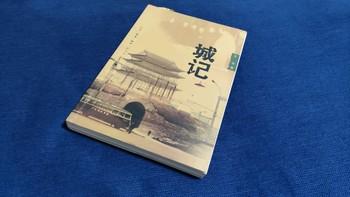 每周一书 篇七十五:新与旧,难取舍。关于中国城市的改造